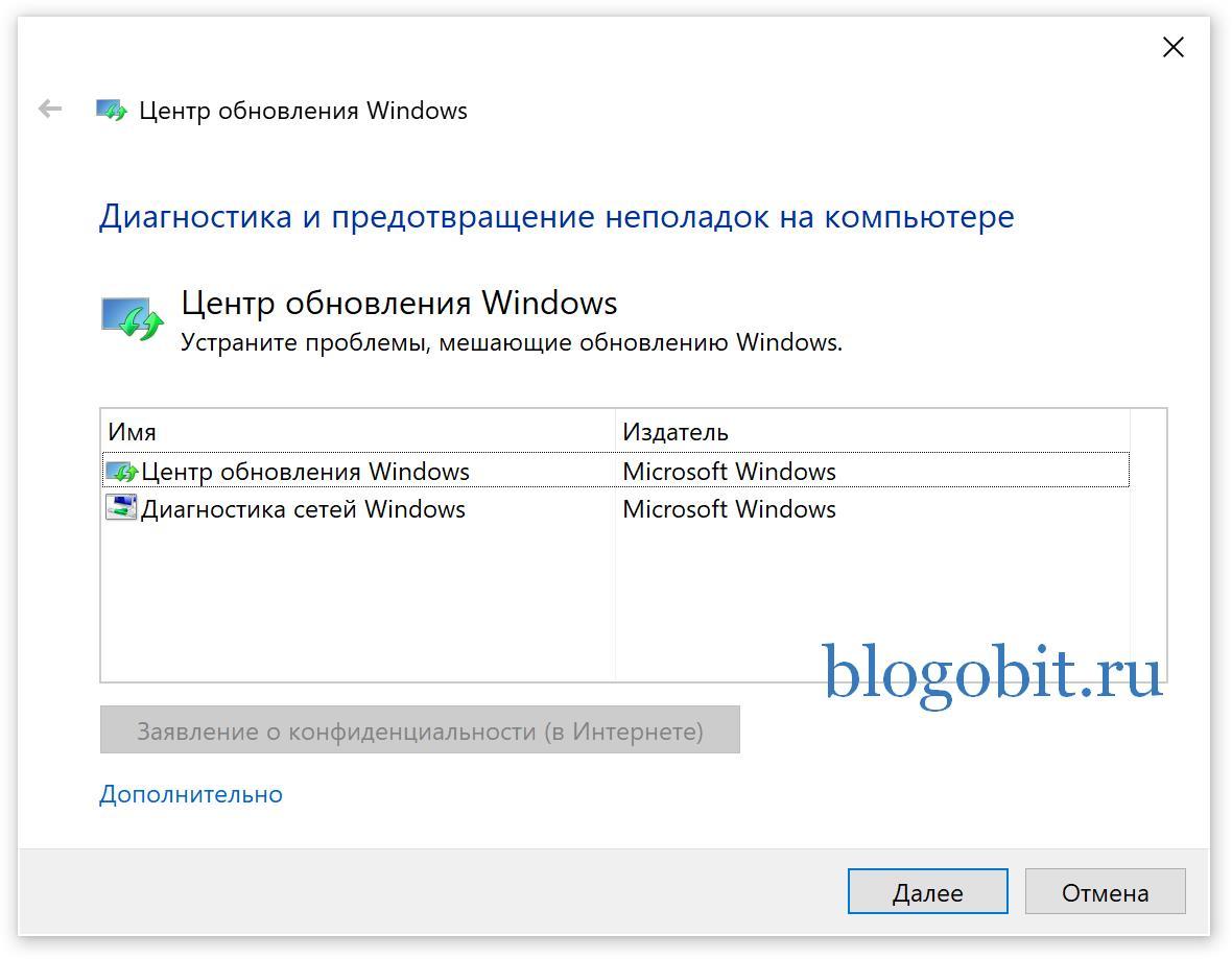 Средство устранения неполадок Центра обновления Windows