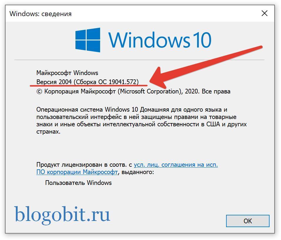 Как посмотреть версию Windows 10 на компьютере