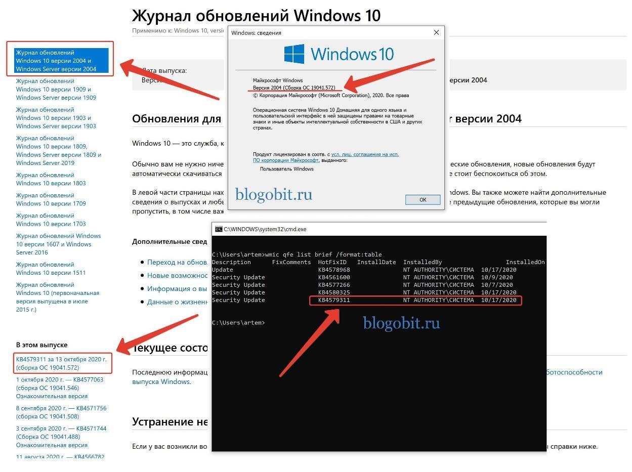 Сайт журнала обновлений Windows 10