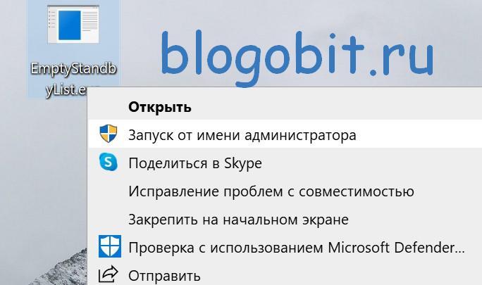 kak-ochistit-kesh-pamyat-fajly-brauzera-i-vremennye-fajly-v-windows-10-7.jpg