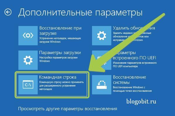 Запускаем командную строку в дополнительных параметрах Windows 10