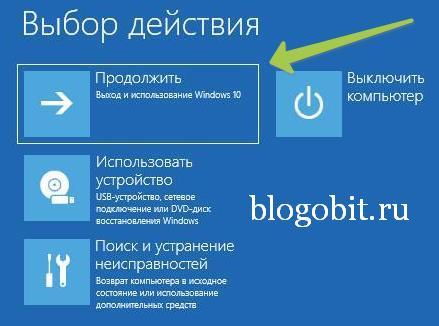 Выбираем выход и использование Windows 10
