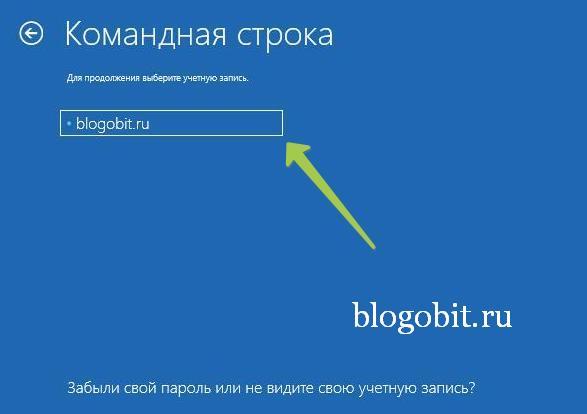 Выберите учетную запись с правами администратора в Windows 10