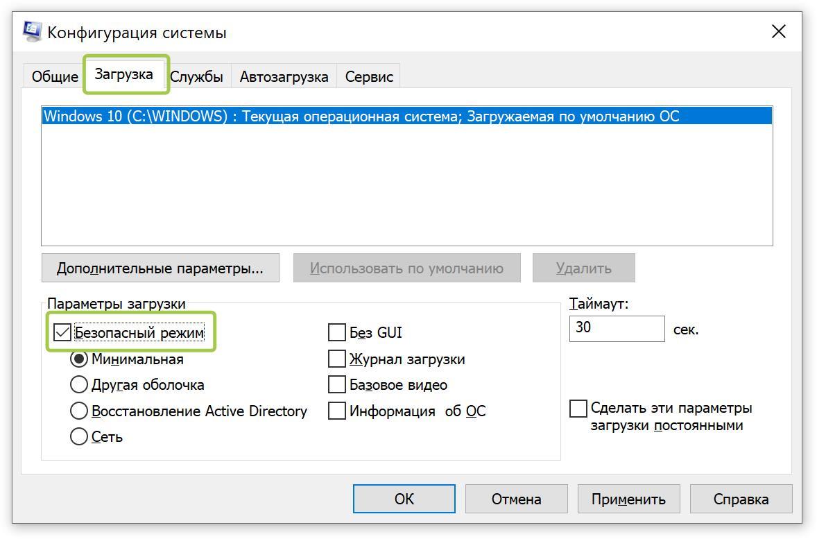 Включение безопасного режима через конфигурацию системы Windows 10